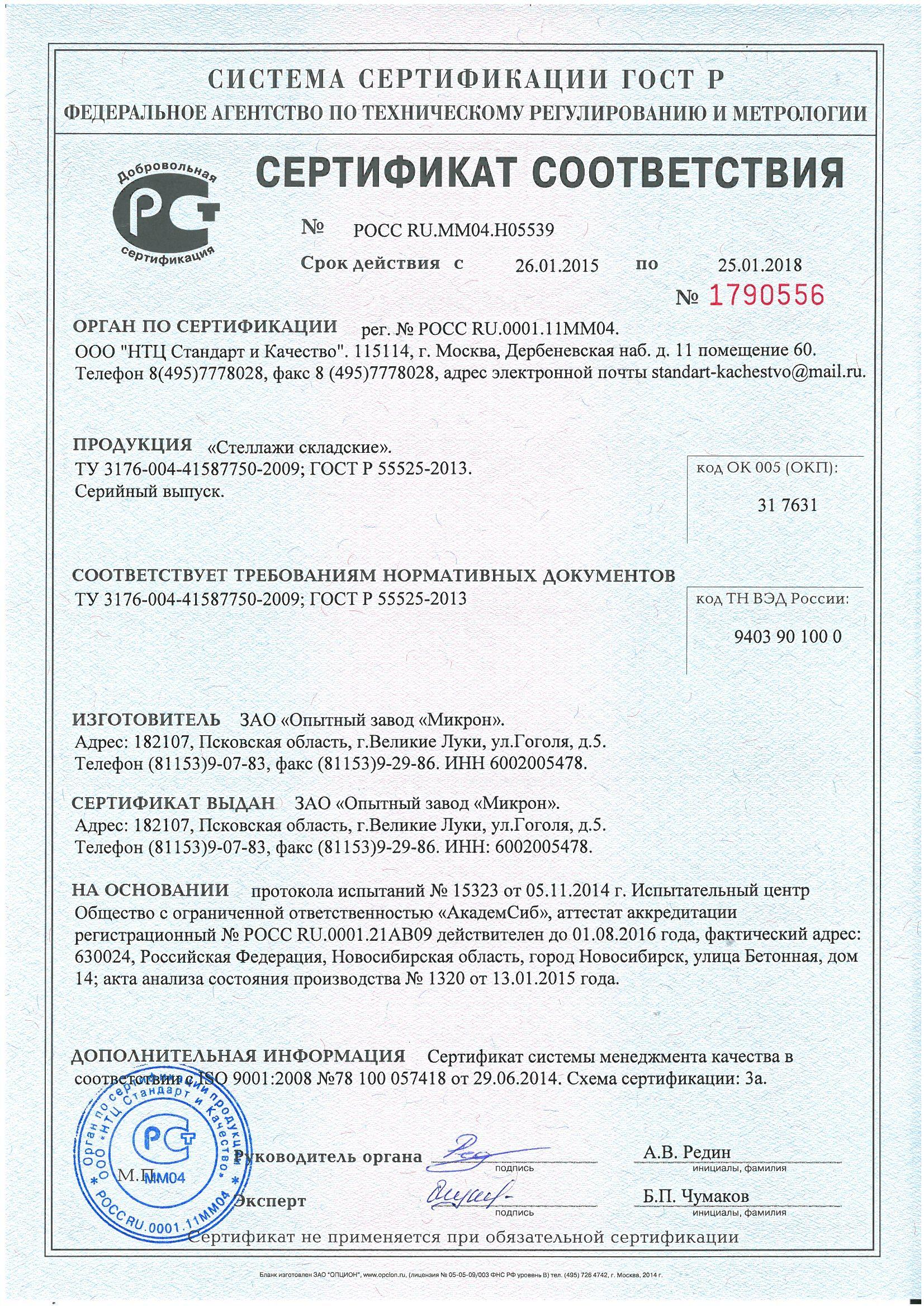 """Сертификат соответствия на продукцию """"Микрон"""""""