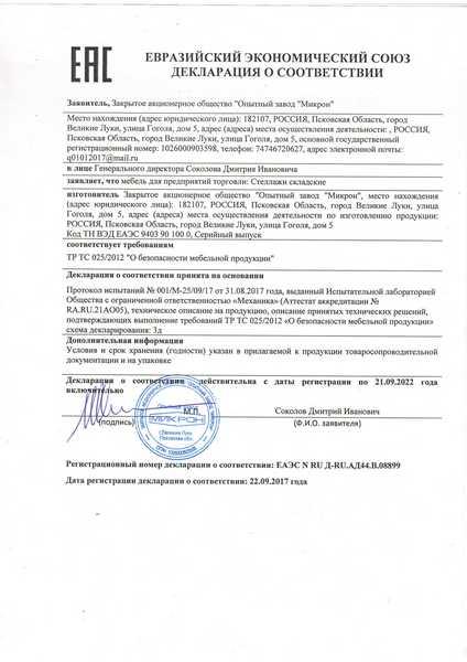 Декларация соответствия ТР ТС 025 Стеллажи складские