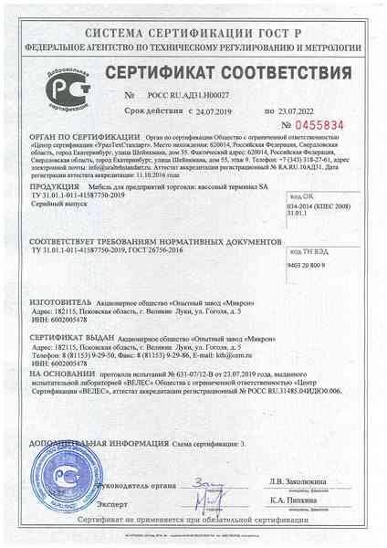 Сертификат соответствия ГОСТ Р Мебель для предприятий торговли Кассовый терминал по 23.07.2022