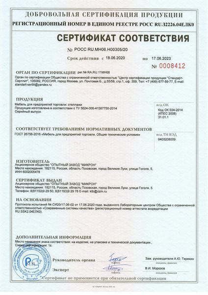 Сертификат ГОСТ Р Мебель для предприятий торговли, стеллажи по 17.06.2023