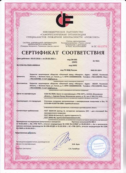 Сертификат по пожарной безопасности Стеллажи складские по 29.03.2021