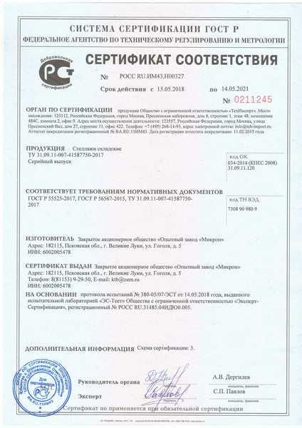 Сертификат соответствия Стеллажи складские по 14.05.2021